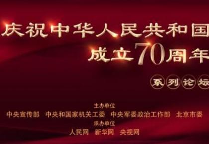 庆祝中华人民共和国成立70周年系列论坛第六场9月19日开讲