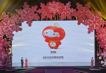 今晚,吉林艺术学院创作的2022北京冬残奥会吉祥物全球发布!