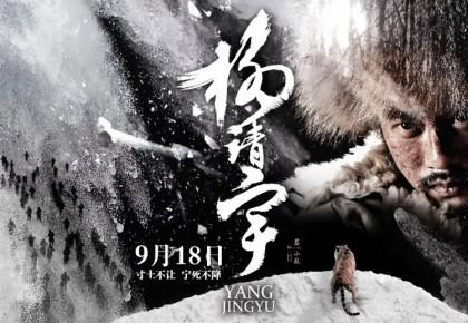 电影《杨靖宇》首映式在靖宇县举行,9月18日全国公映!
