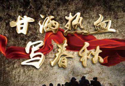甘洒热血写春秋丨通化县兴林镇——中共南满省委诞生的地方