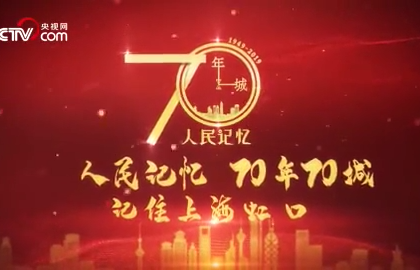 【70年70城】记住上海虹口!在这里,改善了老街居民居住环境