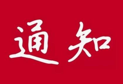 万博手机注册省普通高中2018级学业考试时间确定