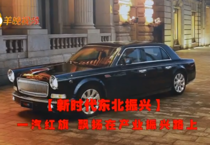 新时代东北振兴 | 解开红旗品牌8月销量同比增长203%的密码