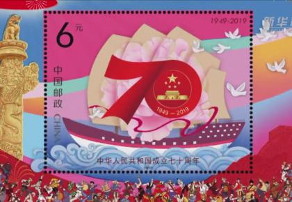 邮票里的70年记忆