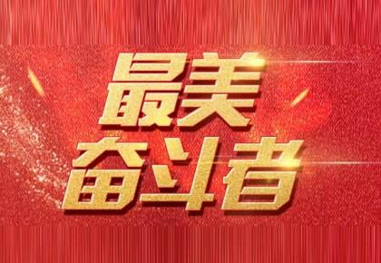 """【壮丽70年 · 奋斗新时代——最美奋斗者】治沙富民的""""红柳老人"""""""