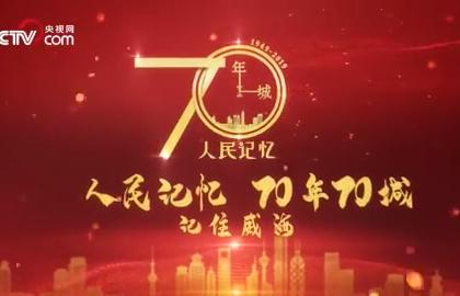 【70年70城】记住威海!在这里,打开对韩开放的第一扇窗口