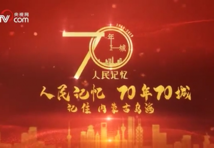 【70年70城】记住内蒙古乌海!在这里,沙漠里看海