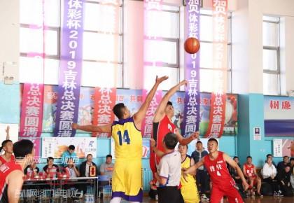 """""""体彩杯""""2019年吉林省大众篮球联赛总决赛开赛"""