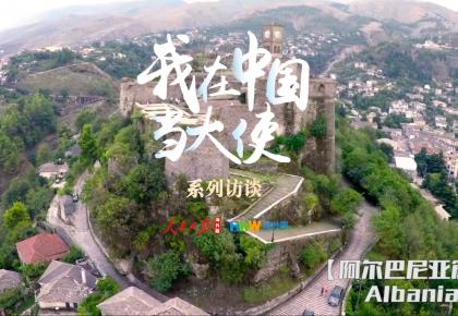 阿尔巴尼亚驻华大使:很骄傲有中国这样的朋友