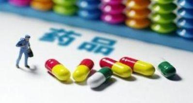 國家組織藥品集中采購試點辦:讓患者用上價廉質高藥品