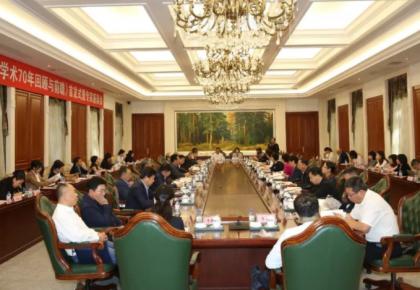《中国学术70年回顾与前瞻》首发式暨专家座谈会成功召开