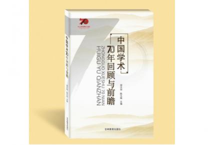 纂组菁华迎国庆 学术璀璨献祖国——《中国学术70年回顾与前瞻》首发式暨专家座谈会观点采撷