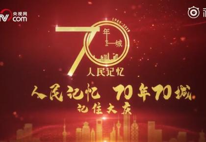 """【70年70城】记住大庆!在这里,为祖国""""加油""""脚步从未停歇"""