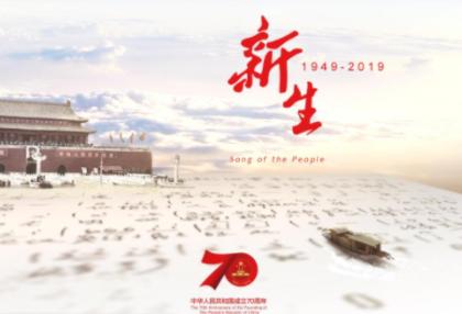 钟华论:让爱国主义旗帜永远高扬——礼赞70年新中国