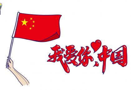 """【数描中国】安排!国庆70周年庆祝活动""""打卡攻略"""""""