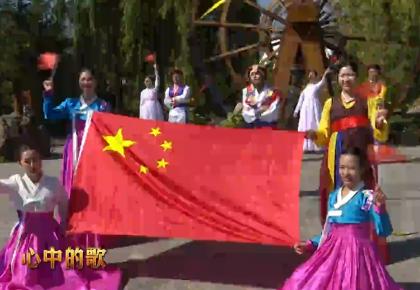 国家昌盛 民族和谐 吉林省长白县群众唱响《我和我的祖国》