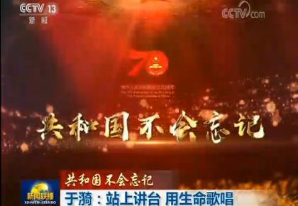 【共和国不会忘记】于漪:站上讲台 用生命歌唱