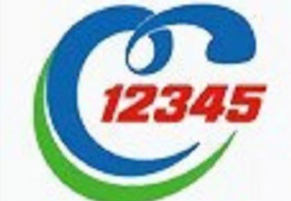 """""""长春市12345""""微信公众号今日正式上线运行"""