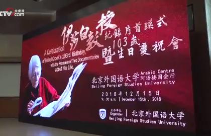 """比中国人还了解中国, 她104岁获授""""友谊勋章"""""""