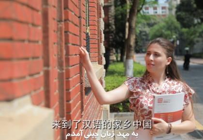 【辉煌七十载·老外在中国】伊朗姑娘:要把中国人的勤奋告诉所有人
