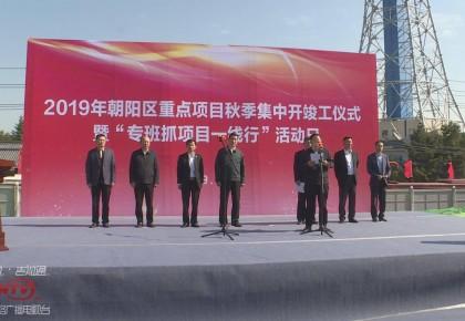 长春市朝阳区开展重点项目秋季集中开竣工仪式