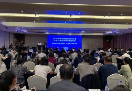 2019长春工业企业100强最全名单!看看哪些企业上榜
