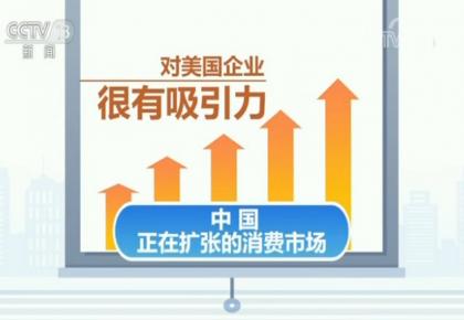 经贸摩擦难挡美企青睐中国市场