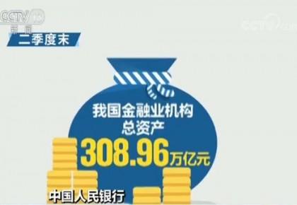 中國人民銀行公布二季度末我國金融業資產數據