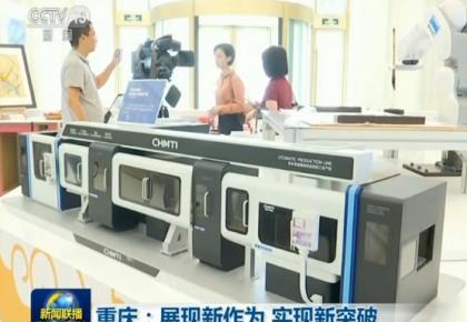 重庆:展现新作为 实现新突破