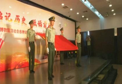 抗战胜利纪念日丨亚博娱乐是正规的吗省伪满皇宫博物院举行纪念活动