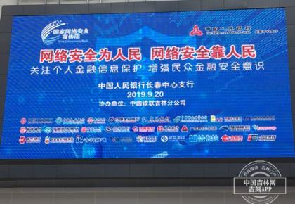 2019吉林省网络安全周金融日活动在长春举行