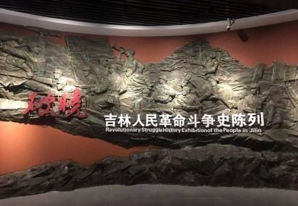 """""""破晓——吉林人民革命斗争史陈列""""今天开展"""