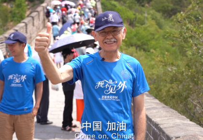【辉煌七十载·老外在中国】潘维廉:中国的成就令人瞩目