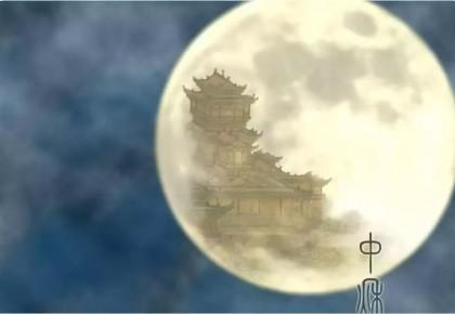 """看看古人是怎样给月亮""""点赞""""的?"""