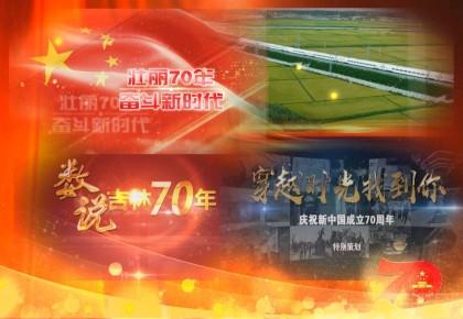 吉林广播电视台新闻中心特别策划庆祝新中国成立70周年