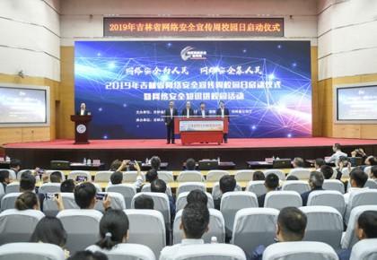 2019年吉林省網絡安全宣傳周校園日活動在吉林大學舉行