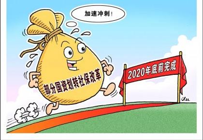 """国资划转社保改革""""加速冲刺"""",传递哪些信号?"""