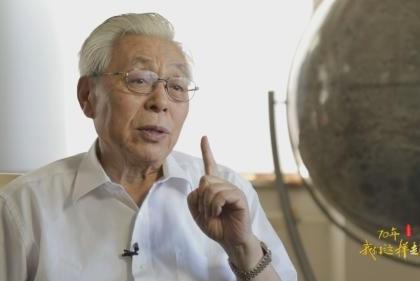 """【70年,我们这样走过】欧阳自远:未来中国还要""""飞""""得更远"""
