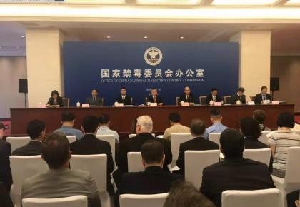 国家禁毒办:中国不是美国内芬太尼类物质的主要来源