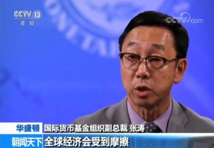 IMF下调全球经济增长预期 专家呼吁协商解决经贸摩擦