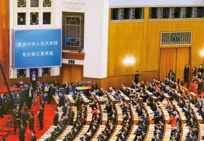新時代堅持和完善人民代表大會制度的光輝文獻