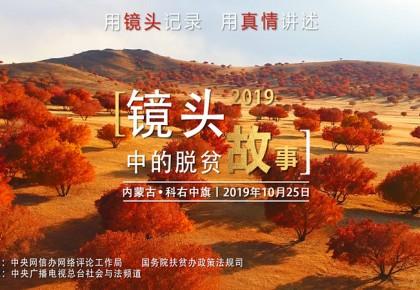 【镜头中的脱贫故事】守望相助携手共奋进 初心照亮北疆脱贫路