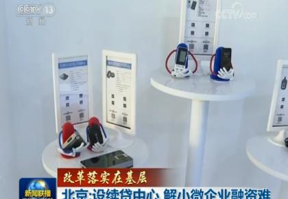 【改革落实在基层】北京:设续贷中心 解小微企业融资难