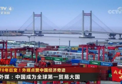 70年巨變!外媒點贊中國經濟