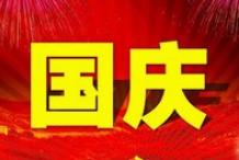 各部門全力迎接國慶黃金周出行高峰