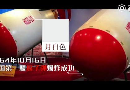 最美中國色 | 三分鐘回眸輝煌70年之科技創新篇