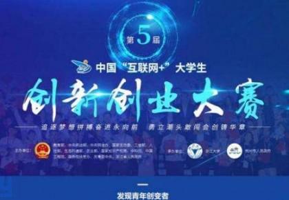 """释放""""青年+创新创业""""的无穷力量——中国""""互联网+""""大学生创新创业大赛五年综述"""