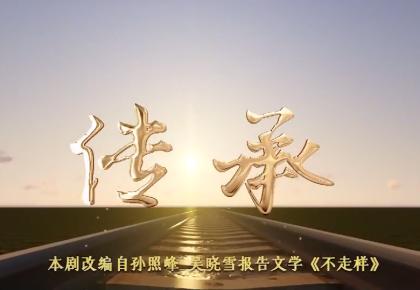 传承丨微电影·壮丽70年