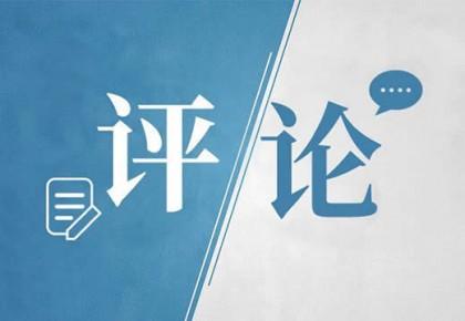 人民网评:中国的饭碗要端在自己手中