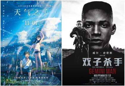 即将上映丨长影译配完成影片《双子杀手》《天气之子》